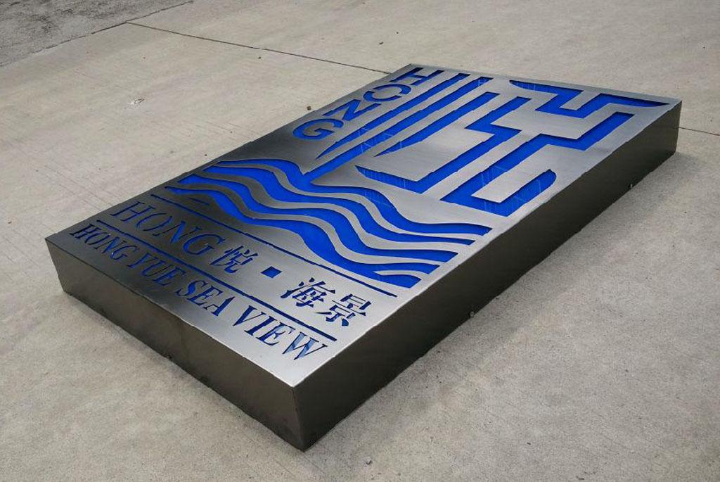 发光系列:不锈钢镂空亚克力面板发光字